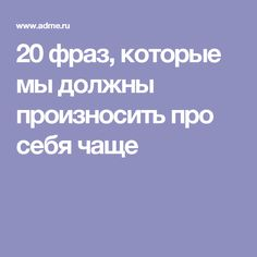20фраз, которые мыдолжны произносить про себя чаще