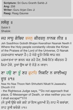 Guru Arjan, Sri Guru Granth Sahib, Dev Ji, Gurbani Quotes, Art Of Living, Writer, The Creator, Life, Writers