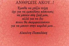 Αλκυόνη Παπαδάκη Simple Sayings, Greek Quotes, Pink Aesthetic, Picture Quotes, Favorite Quotes, Life Quotes, Thoughts, Feelings, Words