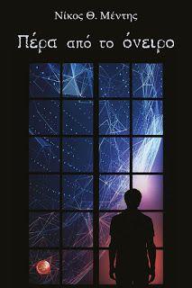 Αυτοέκδοση για συγγραφείς από Εκδόσεις Συμπαντικές Διαδρομές: Αγοράστε τα βιβλία άμεσα από το ηλεκτρονικό βιβλιο... Erotica, Greece, Universe, Movie Posters, Greece Country, Film Poster, Cosmos, Billboard, Space