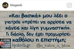 Funny Greek Quotes, Funny Picture Quotes, Funny Quotes, Funny Pictures, Funny Statuses, Funny Thoughts, Cheer Up, Funny Shit, Funny Stuff