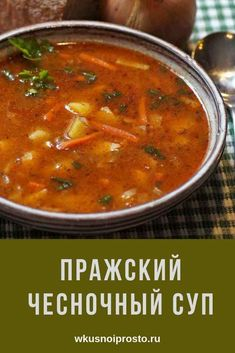 Soup Recipes, Cooking Recipes, Healthy Recipes, Roasted Vegetable Recipes, Garlic Soup, Veg Dishes, Tasty, Yummy Food, Eating Organic