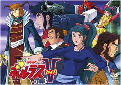 Chodenji Machine Voltes V - Toei DVD [Cover by Kazuhiro Ochi] Realistic Eye Drawing, Mecha Anime, Super Robot, My Childhood Memories, A Team, Cover Art, Marvel Comics, Pokemon, Character Design