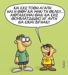 Funny Greek Quotes, Minions, Comics, Humor, The Minions, Comic Book, Comic Books, Comic, Comic Strips