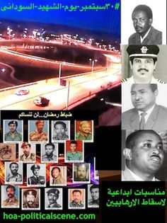 #Sudanese_Martyrs_Day: A feast to celebrate the martyrs' feats, a celebration that could set a fire on the #Sudanese_revolution. #وردة_للشهيد_يوم_عُرسه