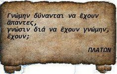 ................είπε ο Πλάτων! Funny Phrases, Funny Quotes, Qoutes, Unique Quotes, Inspirational Quotes, Motivational Quotes, Wisdom Quotes, Life Quotes, Perfect Word