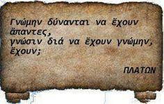 ................είπε ο Πλάτων!