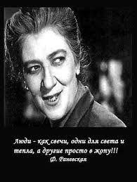 Картинки по запросу цитаты Фаины Раневской