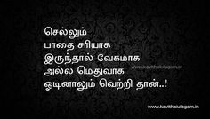 Kavithaigal Ulagam: Vetri Kavithai (Success) Padithathil Pidithathu Relax Please Images In Tamil Buddha Motivational Quotes, Motivational Quotes For Success Positivity, Motivation Positive, Postive Quotes, Quotes Motivation, Success Quotes, Life Quotes Pictures, Real Life Quotes, Work Quotes