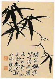 清代 - 鄭燮 款識:「隣家種脩竹,時復過廧來。一片青青色,居然為我栽。 板橋鄭燮」Painted by the Qing Dynasty artist Zheng Xie