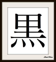 JAPANESE COLORS KURO - Black Japanese Colors, Colours, Character, Black, Art, Art Background, Black People, Kunst, Performing Arts