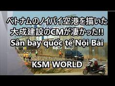 【KSM】ベトナムのノイバイ空港を描いた大成建設のCMが凄かった!!Sân bay quốc tế Nội Bài 新海誠 アニメCM