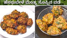 Tasty Snacks, Tandoori Chicken, The Creator, Healthy, Ethnic Recipes, Food, Essen, Meals, Health