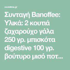 Συνταγή Banoffee: Υλικά: 2 κουτιά ζαχαρούχο γάλα 250 γρ. μπισκότα digestive 100 γρ. βούτυρο μισό ποτήρι χυμός μπανάνα 3 μπανάνες 500 γρ. κρέμα γάλακτος 100 γρ. ζάχαρη άχνη σκόνη καφέ ή σοκολάτα. Εκτέλεση: Βάζουμε τα κουτιά με το ζαχαρούχο γάλα σε μια κατσαρόλα και σκεπάζουμε με νερό. Προσοχή, δεν[...]