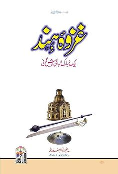 Ghazwa-e-Hind, Aik Mubarik Ilhami Paishgoi (By Prof. Islamic Books Online, Islamic Books In Urdu, Islamic Quotes, Free Novels, Free Pdf Books, Books On Islam, Photoshop Book, English Books Pdf, General Knowledge Book