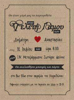 Προσκλητήριο γάμου «Αίτηση»
