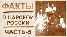 Факты о царской России,  часть.5