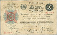 State Bank Notes, Russia, 1 Chervontez, 1922, serial number 235070, multicolour…