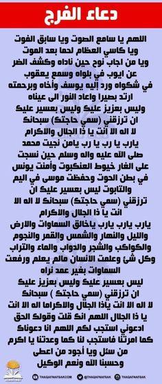 Prayer Verses, Prayer Book, Quran Verses, Duaa Islam, Islam Quran, Arabic Quotes, Islamic Quotes, Hadith, Alhamdulillah