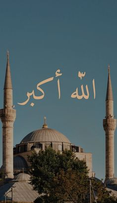 Islamic Wallpaper Iphone, Mecca Wallpaper, Quran Wallpaper, Wallpaper Hp, Islamic Quotes Wallpaper, Beautiful Quran Quotes, Quran Quotes Love, Quran Quotes Inspirational, Mecca Islam