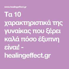 Τα 10 χαρακτηριστικά της γυναίκας που ξέρει καλά πόσο έξυπνη είναι! - healingeffect.gr Psychology, Diy And Crafts, Life Quotes, Wisdom, Words, Tips, Inspiration, Beauty, Outfit