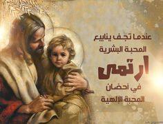 عندما تجف ينابيع المحبة البشرية ارتمى فى احضان المحبة الالهية - jesus christ
