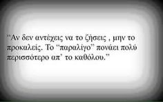 Wisdom Quotes, Words Quotes, Life Quotes, Sayings, Break Up Quotes, Sad Love Quotes, Fighter Quotes, Saving Quotes, Greek Quotes