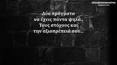 #stixakia #quotes Δύο πράγματα να έχεις πάντα ψηλά.. Τους στόχους και την αξιοπρέπειά σου...