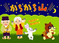 Kachikachi-yama is the tale of the tanuki vs. the rabbit.  The tanuki murders the poor old woman and the rabbit seeks revenge for his old friend.  The tanuki does not see behind the rabbits requests and he is burned, hot chili is rubbed into the wounds, then he is set adrift in a clay boat that disinigrates.  This story reflects the simple mindedness of the tanuki, as well as showing more of a trickster archetype rather than the shape shifter.