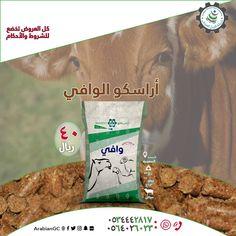 نقدم لكم أفضل عروض شركة الجيل العربي للتجارة Animal Feed Book Cover Arabians