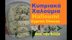 Κυπριακά Χαλούμια Σπιτίσια Το παραδοσιακό Κυπριακό Χαλούμι από την Ελίζα... Cypriot Food, Greece Food, Halloumi, Greek Recipes, Dairy, Cheese, Traditional, Youtube, Cyprus