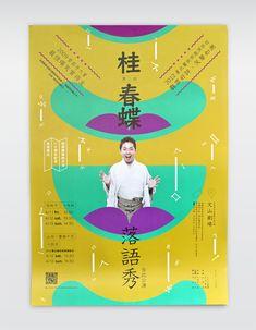 2014桂春蝶落語秀 Rakugo Show - Echo Yang