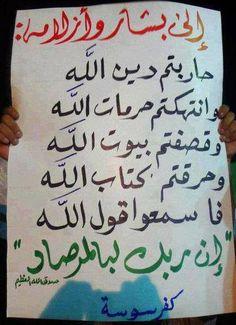 """The Syrian Revolution 2011 الثورة السورية ضد بشار الاسد """" إن ربك لبالمرصاد """""""