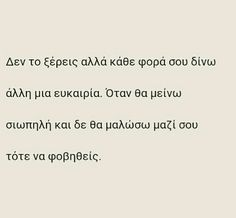 Greek Quotes, Greeks, My Memory, Of My Life, Texts, Love Quotes, Lyrics, Memories, Writing