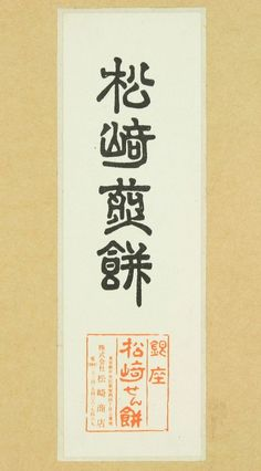 moji:  松崎煎餅  via
