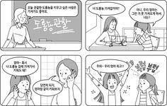한국직업능력개발원 #삽화 작업 #일러스트레이션 #만화