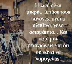 Greek Quotes, Good Vibes, Wisdom, Words, Instagram Posts, Art, Pictures, Art Background, Kunst