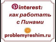 Pin в Pinterest: как пинить для получения покупателей и трафика на сайт. Новая фишка для Пинов в Пинтерест и нового алгоритма ленты новостей.