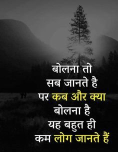 My Thoughts Emotional Quotes Hindi Quotes Quotes Hindi Qoutes