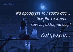 Day For Night, Good Night, Good Morning, Cheer You Up, Live Laugh Love, Greek Quotes, Painting Edges, Slogan, Me Quotes
