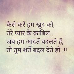 Pyaar me wo aapko aapki saari khubiyo se rubru krwayega siway ek k tum bewakoof v ho Shyari Quotes, Desi Quotes, Crush Quotes, Motivational Quotes, Life Quotes, Inspirational Quotes, Love Smile Quotes, Love Quotes For Him, Hindi Words