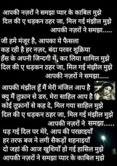 Old is gold💕💕 Romantic Song Lyrics, Old Song Lyrics, Beautiful Lyrics, Cool Lyrics, Song Lyric Quotes, Me Too Lyrics, Music Lyrics, Hindi Old Songs, Hindi Movie Song