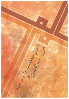 The 3 main arabic letters used in kufi style for this poster are 'Alif, Lam & Mim' and i have used them to convey the concept of some thing hidden because they are used is some of the Quranic verses but the meaning of these three letter word is not known to any one expect allah.