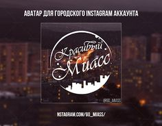 "Check out new work on my @Behance portfolio: ""Avatar Sity Instagram Account"" http://be.net/gallery/49575919/Avatar-Sity-Instagram-Account"