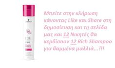 Διαγωνισμός Nicehair.gr με δώρο 12 Σαμπουάν Schwarzkopf BC Color Freeze Rich Shampoo - https://www.saveandwin.gr/diagonismoi-sw/diagonismos-nicehair-gr-me-doro/