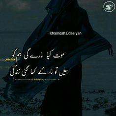 Love Poetry Urdu, Mood Quotes, Inspired, Inspiration, Biblical Inspiration, Inspirational, Inhalation