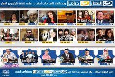 تردد قنوات المسلسلات العربية والتركية على النايل سات 2014