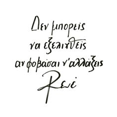 Greek Quotes, English Quotes, Best Quotes, Wisdom, Let It Be, Sayings, Words, Recovery, Truths
