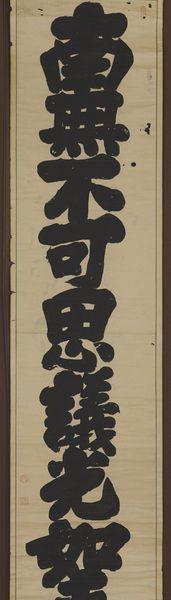 白隠(HAKUIN) photo Ink Painting, Hanging Art, Asian Art, Korean, Calligraphy, Japanese, Dance, Dancing, Lettering