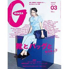 GINZA(ギンザ) 2015年月号 [雑誌] 03巻の感想・レビュー一覧 - 読書メーター